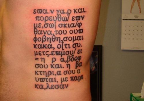 greek symbol tattoo