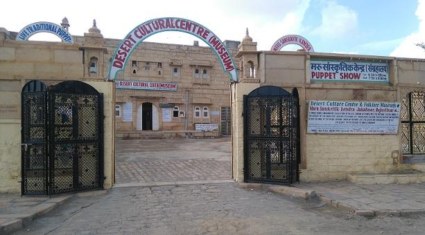 desert-cultural-center-jaisalmer_jaisalmer-tourist-places