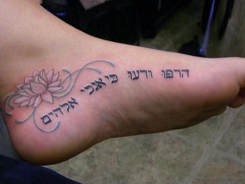 Hebrew Tattoo on Foot
